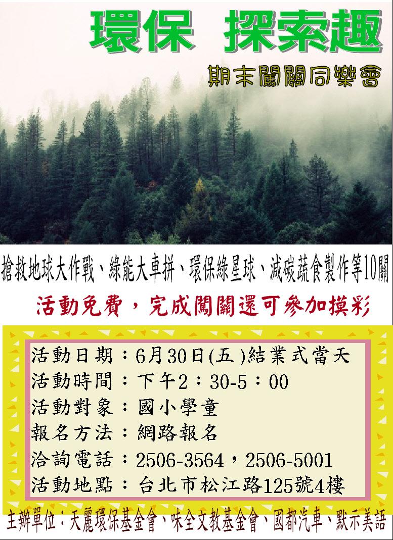 活動 環境 保護